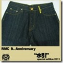 RMC-9th-Anniversary-5-Button-Special-edition-2011-4_thumb.jpg