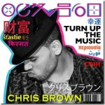 Chris Brown – Turn Up The Music (Official Video)